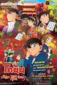 Detective Conan: Crimson Love Letter - ยอดนักสืบจิ๋ว โคนัน : ปริศนาเพลงกลอน ซ่อนรัก