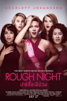 Rough Night - ปาร์ตี้ชะนีป่วน