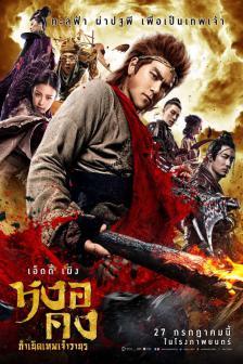 Wukong - หงอคง: กำเนิดเทพเจ้าวานร