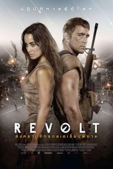 Revolt - สงครามจักรกล เอเลี่ยนพิฆาต