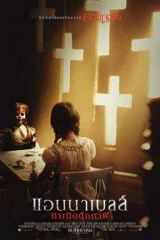 Annabelle: Creation - แอนนาเบลล์ กำเนิดตุ๊กตาผี