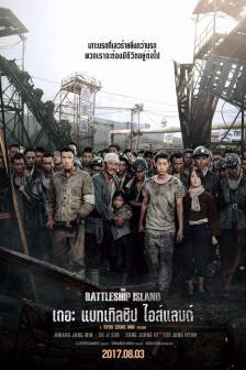 Battleship Island เดอะ แบทเทิลชิป ไอส์แลนด์