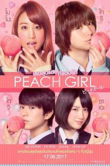 Peach Girl - เธอสุดแสบที่แอบรัก