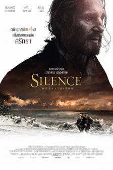 Silence - ศรัทธาไม่เงียบ