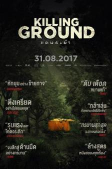 Killing Ground - แดนระยำ