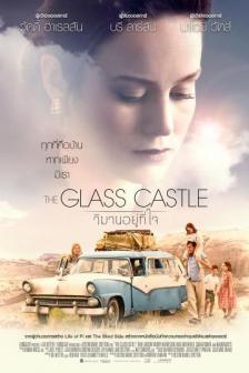 The Glass Castle - วิมานอยู่ที่ใจ