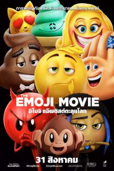 The Emoji Movie - อิโมจิ แอ๊พติสต์ตะลุยโลก