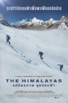 The Himalayas - แด่มิตรภาพสุดขอบฟ้า