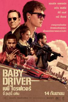 BABY DRIVER จี้ [เบ] บี้ ปล้น