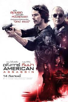 American Assassin - อหังการ์ ทีมฆ่า