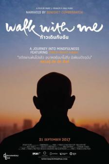 Walk With Me - ก้าวเดินกับฉัน