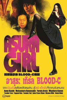 Asura Girl - อาสุระ เกิร์ล