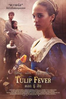 Tulip Fever - ดอก ชู้ ลับ