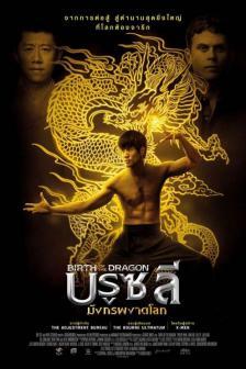Birth of the Dragon - บรูซ ลี มังกรผงาดโลก