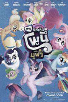 My Little Pony: The Movie มาย ลิตเติ้ล โพนี่ เดอะ มูฟวี่
