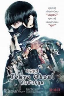 Tokyo Ghoul - คนพันธุ์กูล