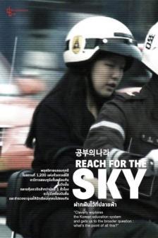 Reach For The Sky - ฝากฝันไว้ที่ปลายฟ้า