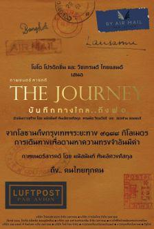 The Journey - บันทึกทางไกล...ถึงพ่อ