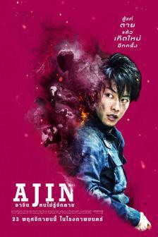 Ajin Demi Human - อาจิน ฅนไม่รู้จักตาย