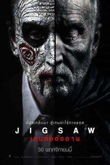 Jigsaw - เกมต่อตัดตาย