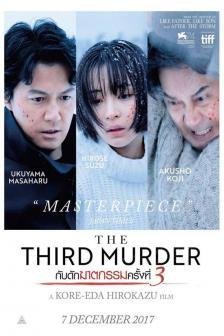 The Third Murder - กับดักฆาตรกรรมครั้งที่ 3