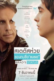 Bradandaposs Status - สเตตัสห่วยของคนชื่อแบรด