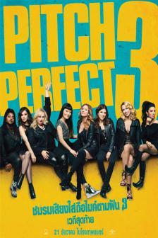 Pitch Perfect 3 - ชมรมเสียงใส ถือไมค์ตามฝัน 3