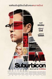 Suburbicon - พ่อบ้านซ่าส์..บ้าดีเดือด