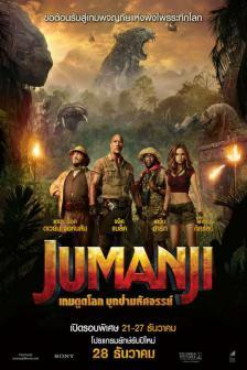 Jumanji: Welcome to the Jungle จูแมนจี้ เกมดูดโลก บุกป่ามหัศจรรย์
