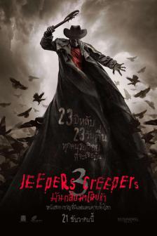 Jeepers Creepers 3 - มันกลับมาโฉบหัว