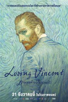 Loving Vincent - ภาพสุดท้ายของแวนโก๊ะ