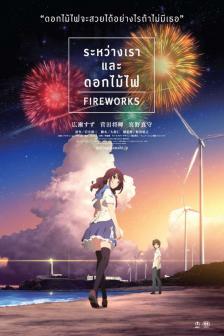 Fireworks - ระหว่างเราและดอกไม้ไฟ
