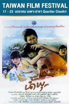 เรื่องของน้ำพุ - The Story of Nampu