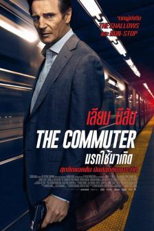 The Commuter - นรกใช้มาเกิด
