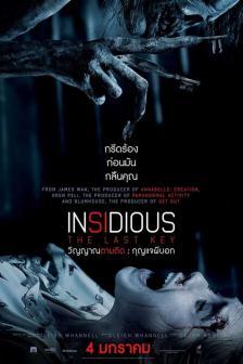 Insidious : The Last Key - วิญญาณตามติด : กุญแจผีบอก