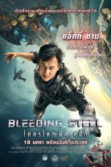 Bleeding Steel - โคตรใหญ่ฟัดเหล็ก