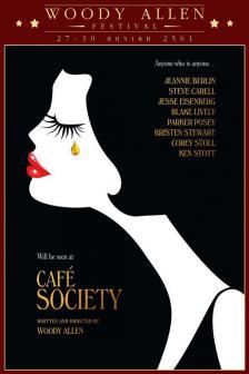 Cafe Society - ณ ที่นั่นเรารักกัน