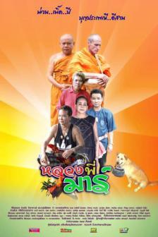 หลวงพี่มาร์ - Lhong Phee Mar