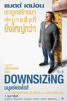 Downsizing - มนุษย์ย่อไซส์