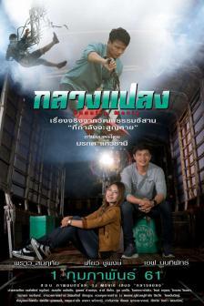กลางแปลง - Country Movie