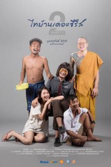 หนัง Thai Ban The Series 2.1 - ไทบ้าน เดอะซีรีส์ 2 Part 1