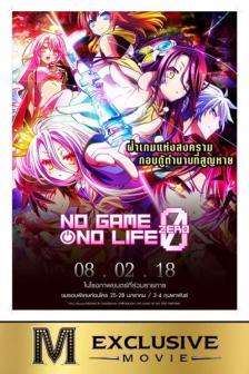 No Game No Life: Zero - โน เกมส์ โน ไลฟ์ ซีโร่