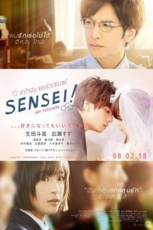 Sensei! หัวใจฉันแอบรักเซนเซย์