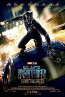 Black Panther - แบล็ค แพนเธอร์