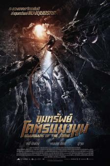 หนัง Guardians of the Tomb - ขุมทรัพย์โคตรแมงมุม