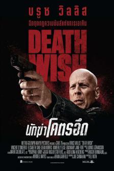 Death Wish - นักฆ่าโครตอึด