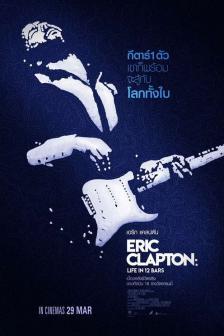 Eric Clapton Life in 12 Bars - เอริก แคลปตัน