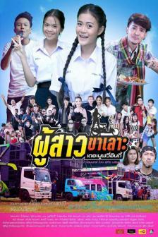 ผู้สาวขาเลาะ เดอะมูฟวี่อินดี้ - Phoo Sao Kah Loh The Movie