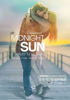 Midnight Sun หลบตะวัน ฉันรักเธอ
