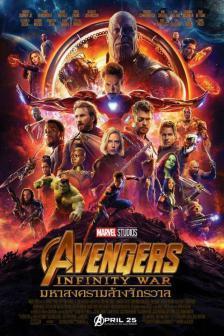 หนัง Avengers : Infinity War - มหาสงครามอัญมณีล้างจักรวาล